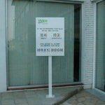señalética para mobiliario urbano